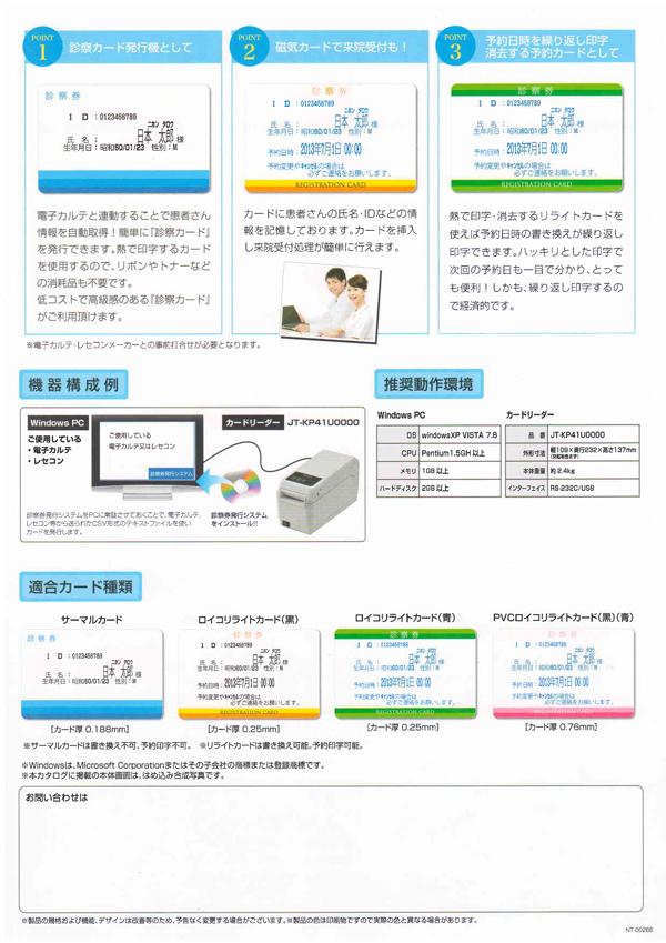 MedicalCardSystemカタログ-2