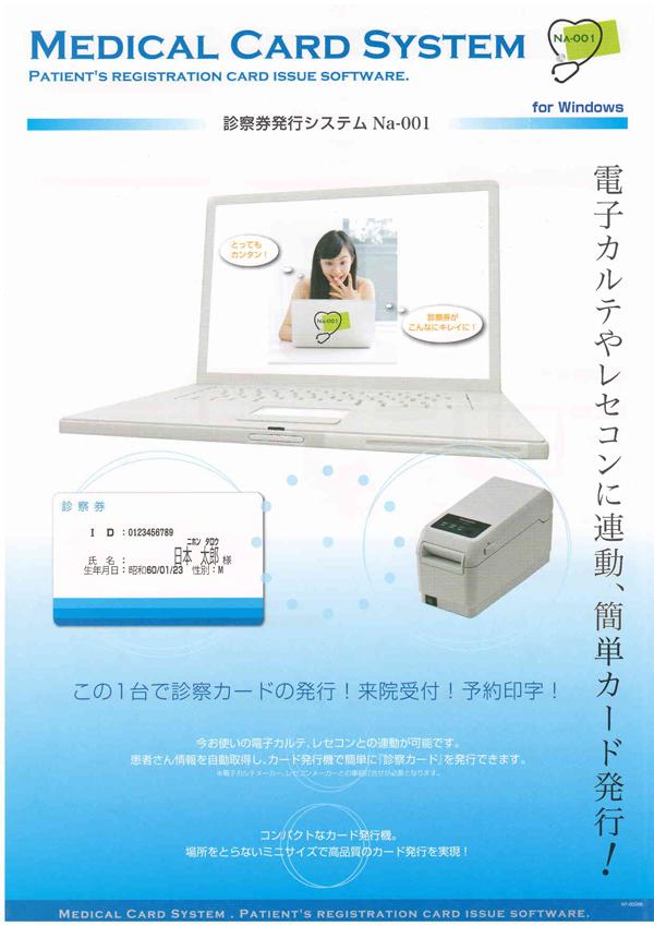 MedicalCardSystemカタログ-1