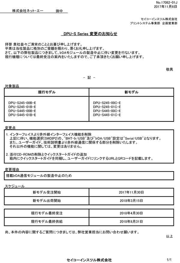17082-01J_DPU-S-Series-変更のお知らせ171106